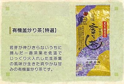 釜炒り茶1