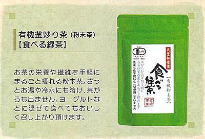 釜炒り茶2