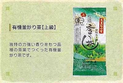釜炒り茶3