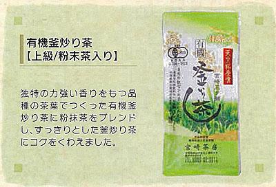釜炒り茶4