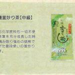 tea_3_05