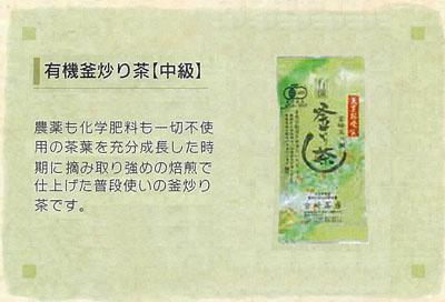 釜炒り茶5
