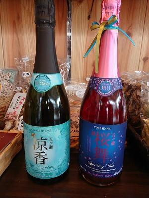 五ヶ瀬のワイン 桜舞