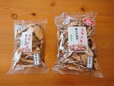 スライス椎茸